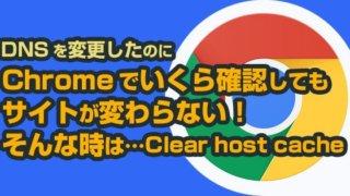 【Chrome】DNS変更後に、サーバーが変わらない場合にhost chacheをクリアする方法