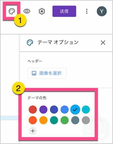 画面右上の《カラーパレット》アイコンをクリックして、好きな色に変更しましょう。