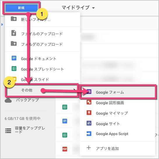 Googleドライブのサイト
