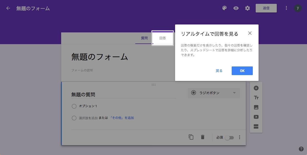 フォームの回答方法や設定、確認メッセージの追加は「ギア」アイコンをクリック