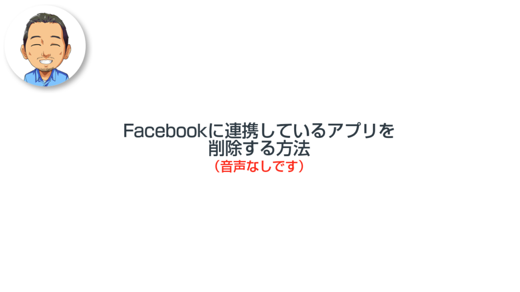 Facebookと連携しているアプリを削除する方法