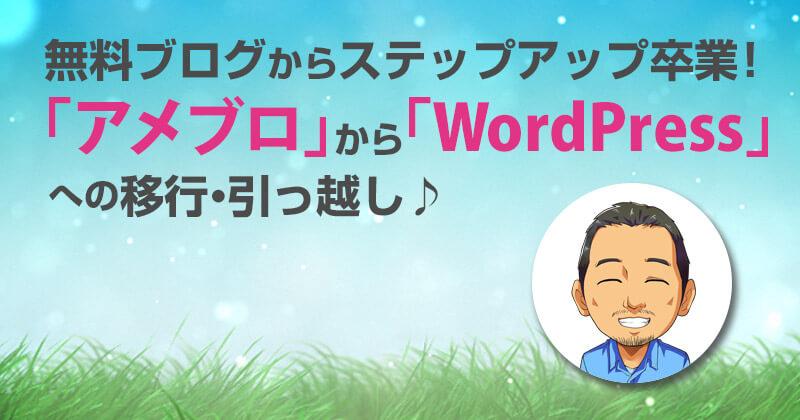 《アメブロ》から《WordPress》への移行・引っ越しサービス