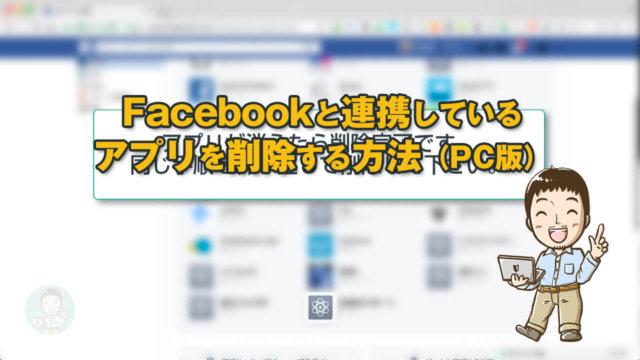 【動画】Facebookと連携しているアプリを削除する方法(PC版)