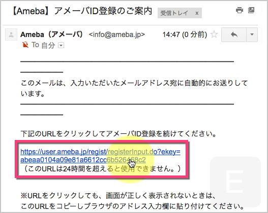 メールを確認して、返信内容のURLをクリックします