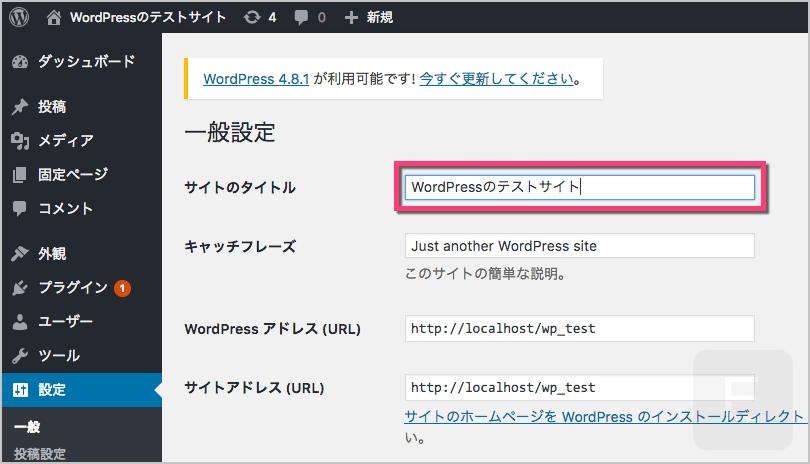 変更したいサイト名(サイトのタイトル)を入力する