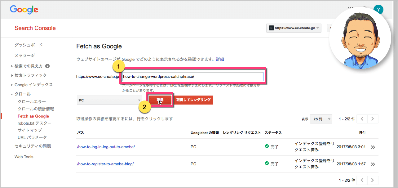 Fetch as Googleで確認する