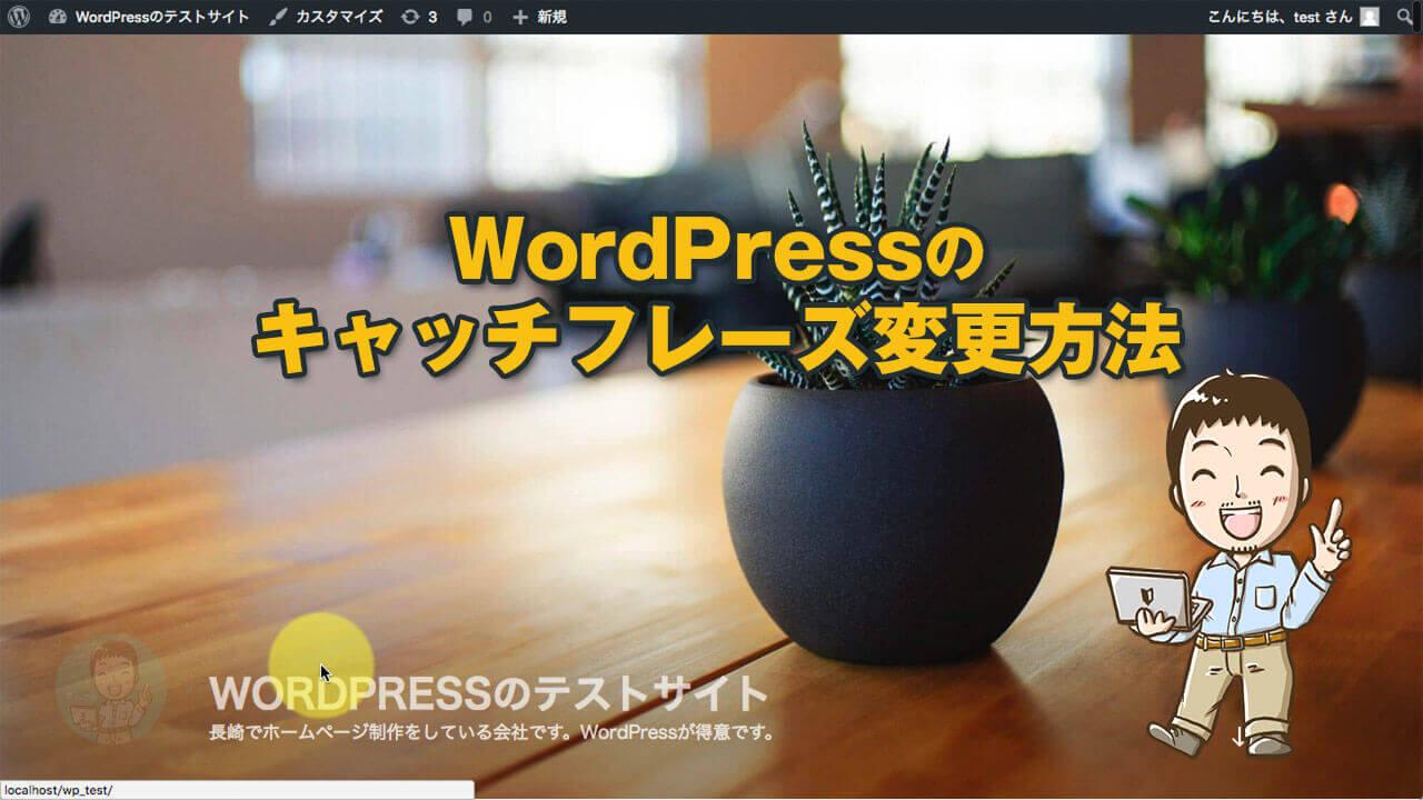【動画あり】WordPressのキャッチフレーズ変更方法