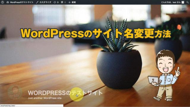 【動画あり】WordPressのサイト名(サイトのタイトル)変更方法