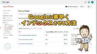 【動画あり】検索結果へ表示されない時の「Fetch as Googleの使い方」Googleに即インデックスさせる