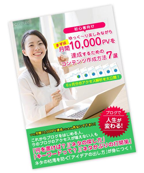 【初心者向け】ゆっく〜り楽しみながらまずは月間10,000PVを達成するためのコンテンツ作成方法7選