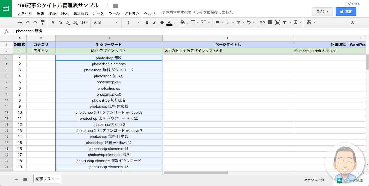 【特典プレゼント】100記事のタイトル管理表(xlsx形式にてダウンロード)