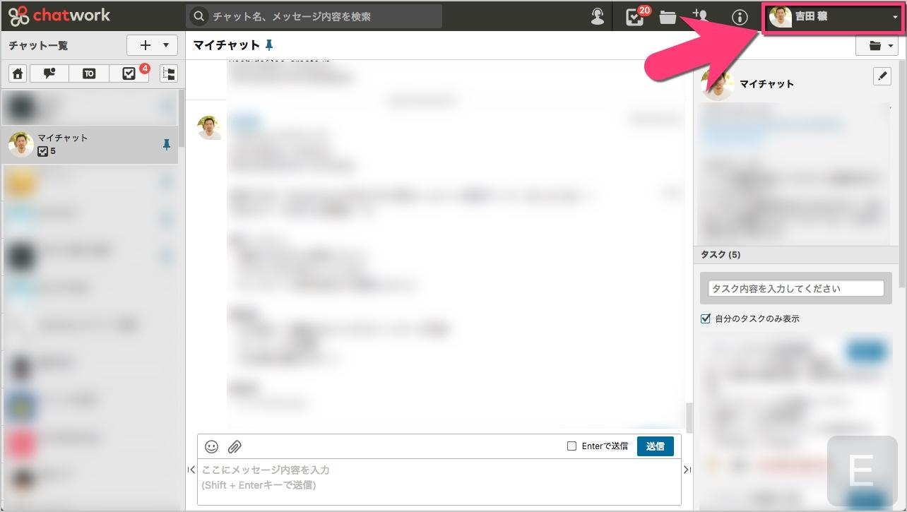 ChatWorkにログインし、右上の名前をクリックする