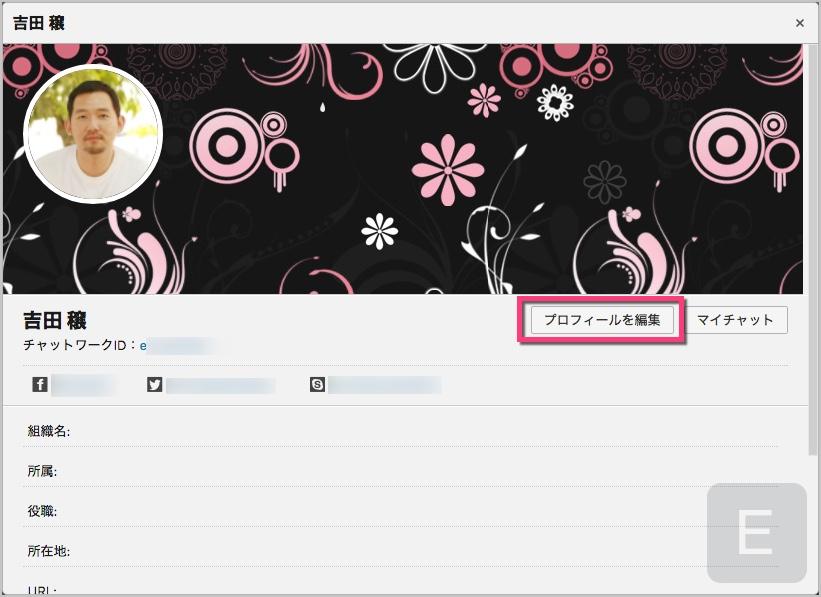 ChatWork IDの変更方法。《プロフィールを編集》をクリックします。