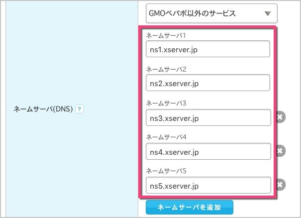 ムームードメイン(DNS)にエクスサーバーのネームサーバを設定する