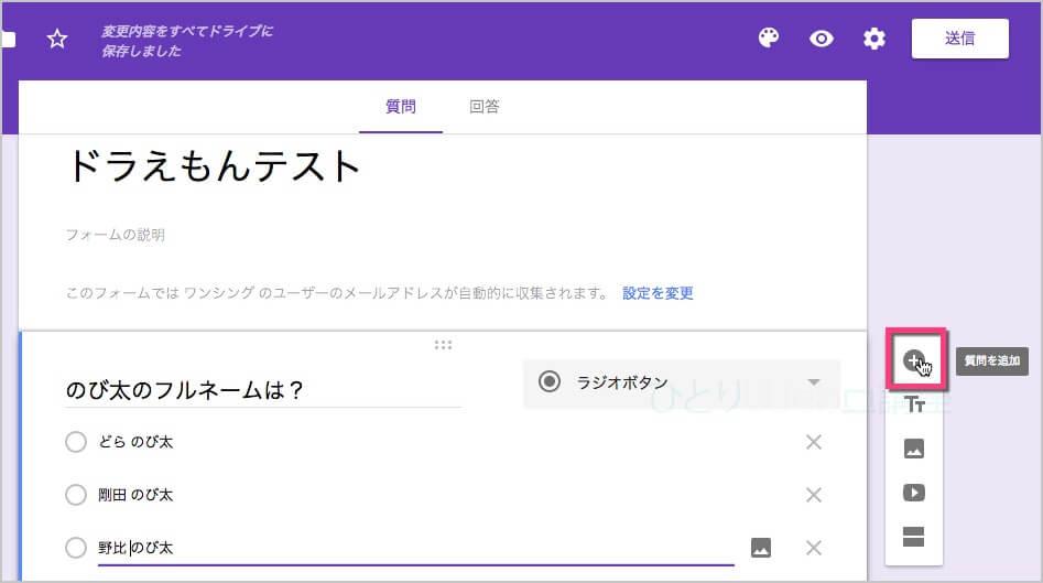 質問を追加するには、質問を追加アイコン「+」追加 をクリックします。