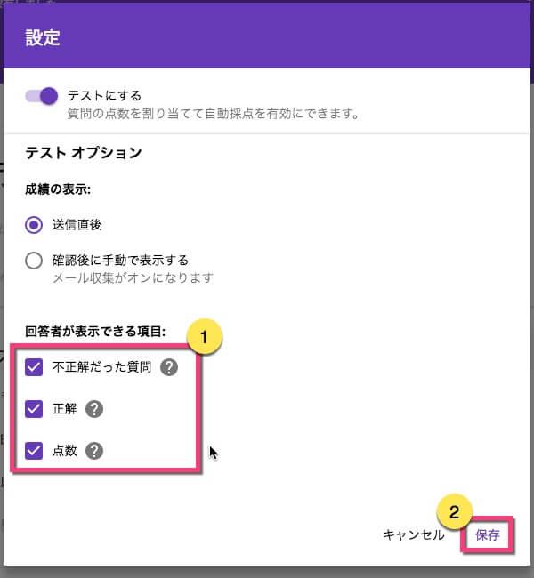 回答者が表示できる項目を選択し、保存をクリックする