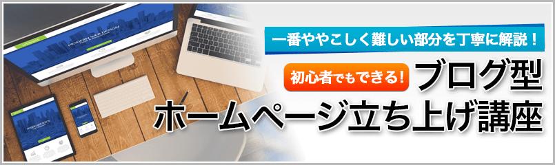 【無料】ブログ型ホームページ立ち上げ講座