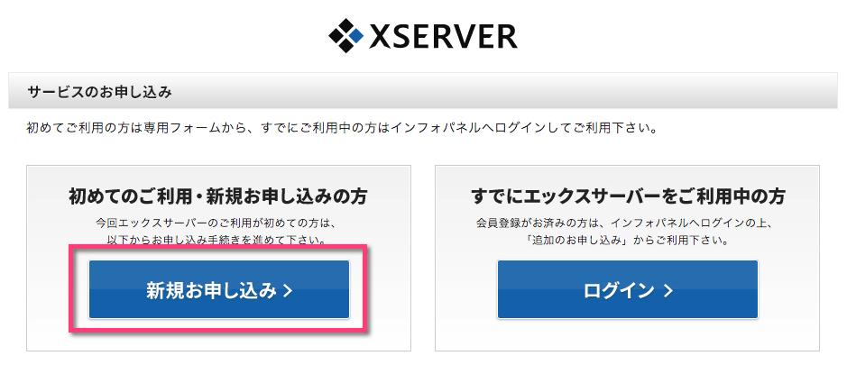 左の《新規お申し込み》ブルーボタンをクリック