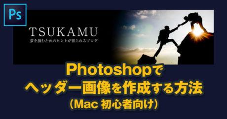Photoshopでヘッダー画像を作成する方法