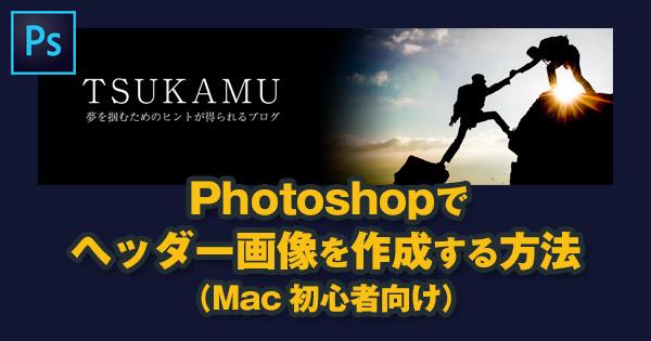 Photoshopでヘッダー画像の作成方法【初心者向け】(Photoshop CC 2018 for Mac)