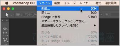 《ファイル》→《新規》をクリックする