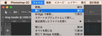 《ファイル》→《開く》をクリックする