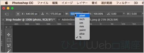 画面上部のオプションバーで画像の幅「W」の数値を《右クリック》→《pixel》をクリックします。