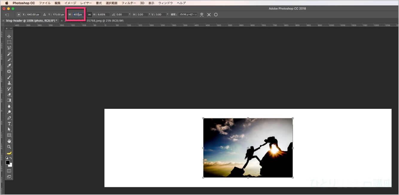ファイルサイズよりも画像が小さくなる《サイズを入力》します。