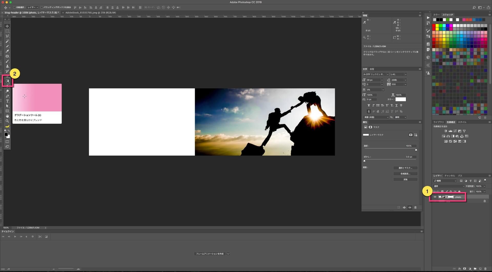 画像レイヤーに「マスク」が表示されます。左のツールから《グラデーションツール》をクリックします。