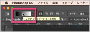 オプションバーの《グラーデーションを編集》をクリックします。