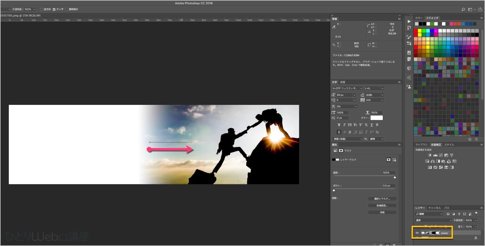 画像の左端から《Shiftを押しながら》画像の中央に向かってドラッグします。