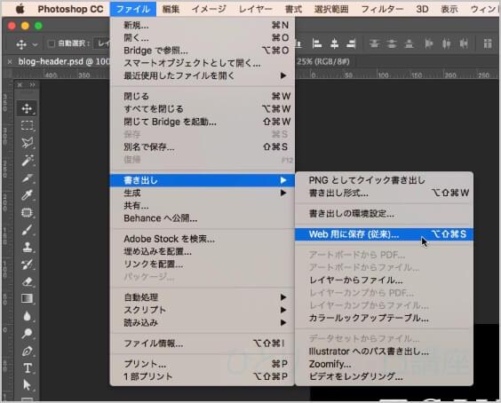 上部メニューの《ファイル》→《書き出し》→《Web用に保存(従来)》をクリックします。