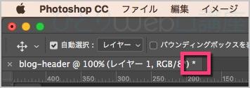 Photoshopでは、ファイルタブのアスタリスクで保存状態を確認できる。