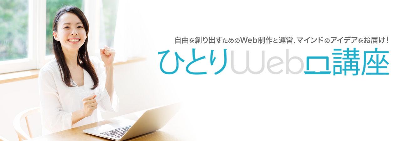 ひとりWeb講座