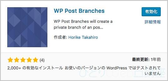 公開済み記事の編集を公開前に確認できるようにするプラグイン「WP Post Branches」
