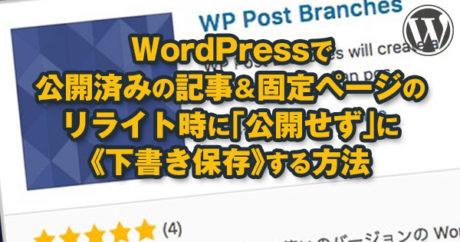 WordPressの公開済み記事の編集を公開前に確認できるようにするプラグイン「WP Post Branches」