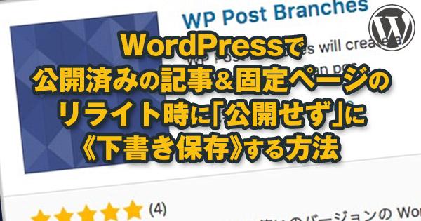 WordPressで公開中の記事を変更することなく編集&保存できるプラグイン「WP Post Branches」