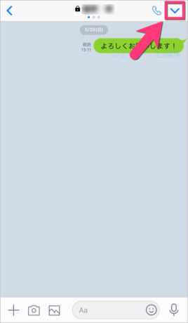 LINEで友達とのトーク画面を開き、右上の《下矢印》をタップします。