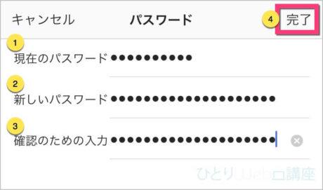 パスワードを変更して、完了をタップします