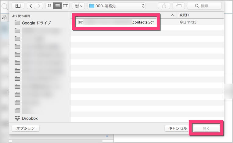 先程エクスポートした「vcf形式」のファイルを選択して読み込みます。