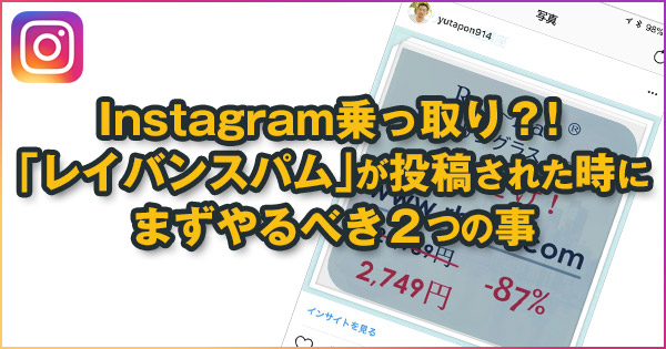 Instagram(インスタ)にレイバンの広告が勝手に投稿された?!乗っ取り?!