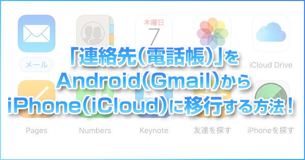 Androidの連絡先をiPhone(iCloud)に移行(同期)する方法