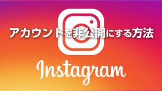 Instagram(インスタ)を非公開に設定して承認済みフォロワーだけに表示する方法