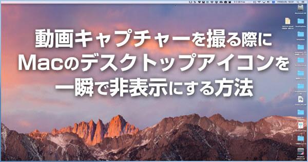 Macのデスクトップアイコンを一瞬で非表示にする方法