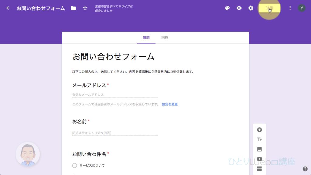 Googleフォームの編集画面を表示させて右上の《送信》ボタンをクリック
