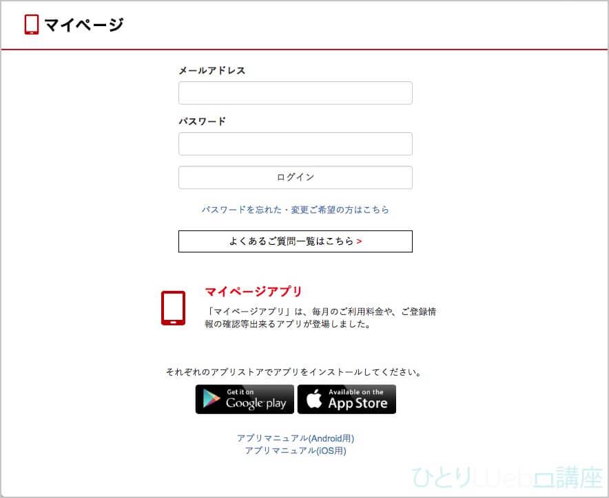 FREETELマイページにログインします。