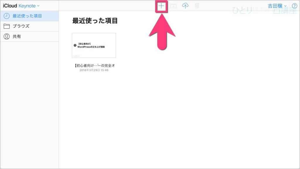 iCloud版のKeynoteが開く