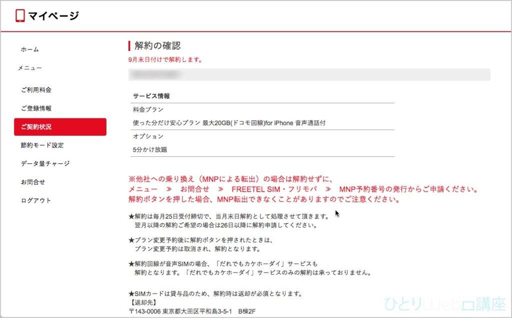 「解約の確認」ページが表示されます。タイトル下に、解約処理される「月」が表示されます。