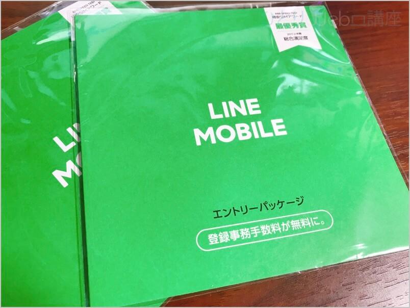 Amazonで「LINEモバイル エントリーパッケージ」を購入