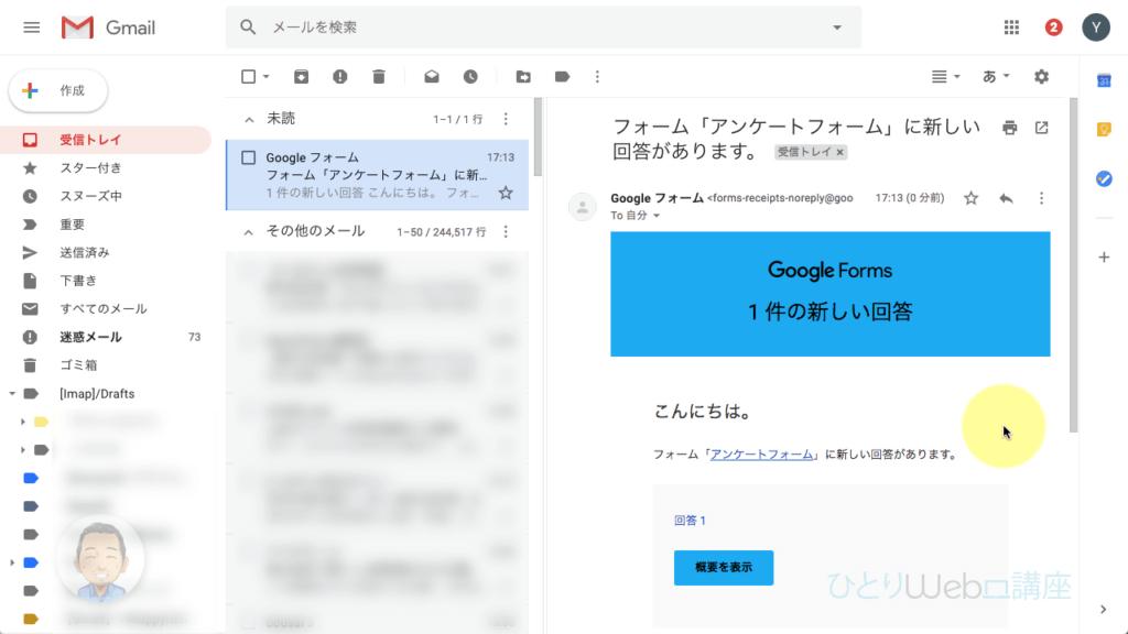 メールでは、このように通知されます。